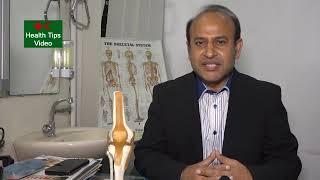 কিভাবে হাটুর ব্যাথা দুর করা যায় ডাঃ ওয়াকিল আহমেদ | knee pain | Health Tips video