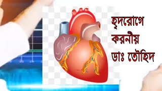 হৃদরোগে করনীয় | হার্ট এ্যাটাক | heart disease | Dr. Towhidul Haque | Health tips video