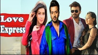 লাভ এক্সপ্রেস | Shakib Khan | Mahiya Mahi - Shakib Khan Bangla Action Movie - MK BANGLA