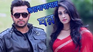 Shakib Khan New Bangla Romantic Mix Action Movie -  MK BANGlA
