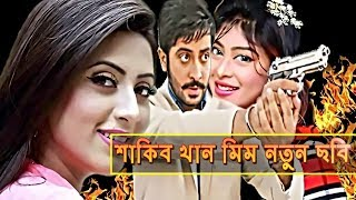 ঈদএর সেরা বিরহের বাংলা ছবি   2018  -  MK BANGLA