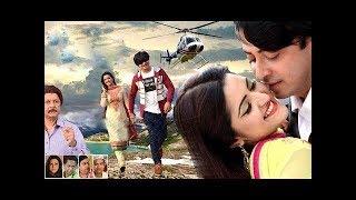একটু ছোঁয়া একটু প্রেম | Shakib Khan  Pori Moni  (Ektu Chhoa Ektu Prem )  Bangla Movie - MK bangla
