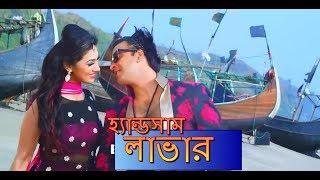 হ্যান্ডসাম লাভার  || Shakib Khan  Oppu Biswash ||Super Hit  Bangla Action Movie 2018   - MK  BANGLA