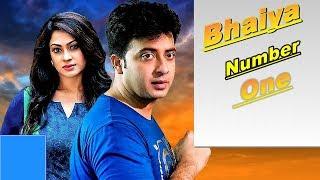 Bhaiya Number One |Shakib Khan | Popy |Action  Bangla movie - MK bangla