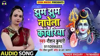 Bhojpuri Bol Bam SOng - झूम झूम नाचेला काँवरिया - Roshan Kumari - New Bhojpuri Sawan Songs 2018