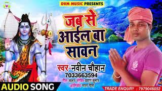 #Bolbam Song - Jabse Aail Ba Sawan - #Naveen Chauhan - Bhojpuri Kawar Songs 2018