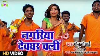 #Golu Gosai का New बोलबम HD Video Song - नगरिया देवघर चलीं - Bhojpuri Bol Bam Songs 2018