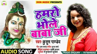 Kusum Pandey का New भोजपुरी बोलबम HD Video Song - हमरो भोले बाबा जी - Bhojpuri Kawar Song 2018