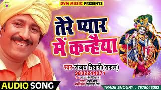 #Krishna Bhajan- तेरे प्यार में कन्हैया - Sanjay Tiwari - Tere Pyaar Me Kanhiya - Bhakti Songs 2018
