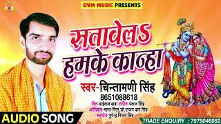 सतावेलS हमके कान्हा - Chintamani Singh - Satavela Hamke Kanha कृष्णजन्माष्ठमी स्पेशल Song 2018