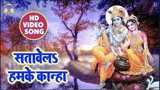 सतावेलS हमके कान्हा HD Video SOng - Chintamani Singh - कृष्णजन्माष्ठमी स्पेशल Song 2018