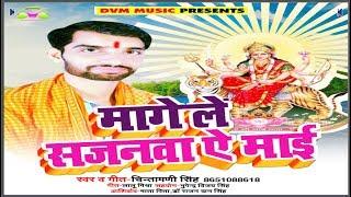 #Bhojpuri #Devi Geet - मागे ले सजनवा ऐ माई - Chintamani Singh - Bhojpuri Bhakti Songs 2018