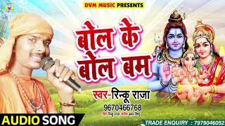 Shiv Bhajan - बोल के बोल बम - Rinku Raja - Bol Ke Bol Bam - Bhojpuri Bhakti Songs 2018