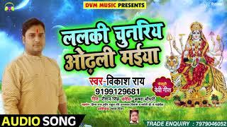 Vikash Rai का सबसे हिट - Devi Geet - ललकी चुनरिय ओढ़ली मईया - Latest Bhakti Song 2018