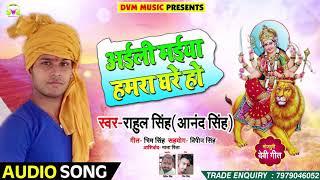 Rahul Singh (Aand Singh) का New Bhakti Song - अईली मईया हमरा घरे हो - Latest Navrati Song 2018