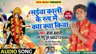 Baba Bawali (2018) का सुपरहिट देवी गीत - मईया काली के रूप में क्या क्या किया - Superhit  Devi Geet