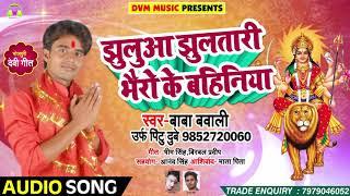 """Baba Bawali """" Pintu Dubey """" का New देवी गीत - झुलुवा झुलतारी भौरे के बहिनिया - Devi Geet 2018"""