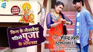 #Shailendra Lahari का New HD Video Song   किनके लेयावेदा पहिले पुजा के समनवा    Navrarti Songs 2018