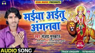 2018 का सबसे हिट देवी गीत | मईया अईतू  अंगनवा | Manjay Muskan | Bhakti Songs 2018