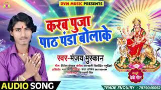 2018 का सबसे हिट देवी गीत - करब पूजा पाठ पंडा बोलाके - Manjay Muskan - Bhakti Songs 2018