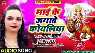Roshan Kumari का New देवी गीत Song | माई के जगावे कोयलिया | Mai Ke Jawave Koyaliya | भक्ति गाना 2018