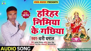 Sani Dhamal का New देवी गीत Song | हरिहर निमिया के गछिया | भक्ति गाना 2018