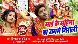 #Vishal Gagan Deewana (2018) का सुपरहिट New Devigeet Video Song 2018 - माई के महिमा बा जग में निराली