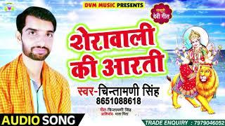 Chintamani Singh का New भक्ति Song_शेरवानी की आरती_Sherawavali Ki Aarti _देवी गीत भजन 2018