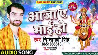 Chintamani Singh का New भक्ति Song_आजा ए माई हो_Aaja Ye Mai Ho_Bhojpuri देवी गीत भजन 2018