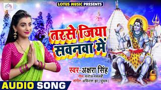 #Akshara Singh का New सुपरहिट बोलबम Song - Tarse Jiya Ae More Piya - Bhojpuri Kanwar Songs 2018