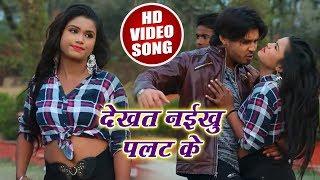 Bhojpuri #Video_Song - Ratan Rajguru - देखत नईखु पलट के - New Bhojpuri Video Songs 2018