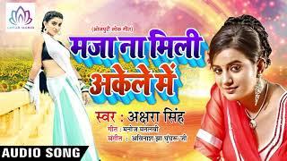 #Akshara #Singh New Song - मजा ना मिली अकेले में - Maja Na Mili Akele Me - Bhojpuri Songs 2018