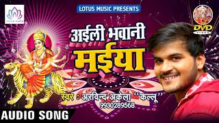 #Arvind_Akella_Kallu का New भोजपुरी देवी पचरा - अईली भवानी मईया - Aaili Bhawani Maiya - Devi Geet