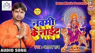 Alam Raj{2018} Super Hit Devi Geet || नवमी के नाईट || Bhojpuri Devi Geet 2018