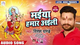#Ritesh Pandey (2018) का New सबसे सुपरहिट Devigeet - मईया हमार अईली  - Navratri Devigeet 2018