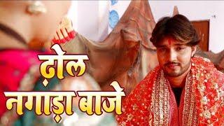 Dhananjay Sharma का सबसे हिट विडियो || Dhol Nagara Baje || Devi Geet Hd Video