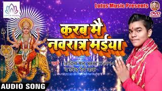 Aditya Montu Super Hit  Navratri Song{2018} - करब मैं नवरात्र मइया || Bhojpuri Navratri Song