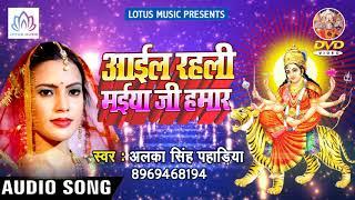 आइल रहली मइया जी हमार || Navratri Devi Geet 2018 || Alka Singh Pahadiya