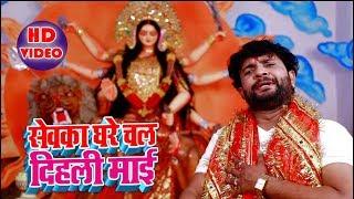 Sanjay Lal Yadav का नवरात्री सुपर हिट देवी गीत(VIDEO SONG) - Sewaka Ghare Chal Dihale
