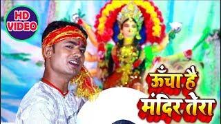 Durgesh Nandan का Navratri HD VIDEO - ऊँचा है मंदिर तेरा || Navratri Video