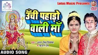 Antra Singh Priyanka & Kundan Dev का New देवी गीत{2018} - Unchi Paharo Wali Maa