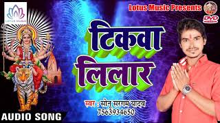 Sonu Sargam Yadav New Devi Geet(VIDEO SONG) - टिकवा लिलार || New Devi Geet Song