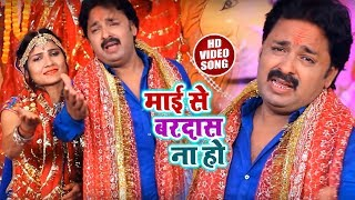 HD VIDEO   Rinku Ojha का दिल छू देने वाला देवी गीत   माई से बरदास ना होई   Bhojpuri Navratri Songs