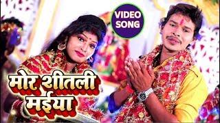 Bhojpuri Navratri Video - मोर शीतली मइया - #Sonu #Sargam Yadav - Bhojpuri  Devi Geet 2018