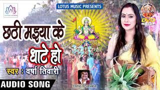 Varsha Tiwari का सबसे हिट छठ गीत - Chhathi Maiya Ke Ghate Ho - Bhojpuri Hit Chhath Geet 2018