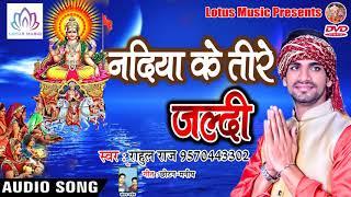 #New Chhath Geet Songs - नदिया के तीरे जल्दी || #Rahul Raj - Bhojpuri New Chhath Geet Songs