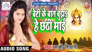 #Sakshi Siwani New Chhath Geet Song - बेटी के बात बुझ हे छठी माई || Super Hit Chhath Geet
