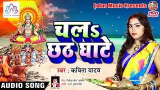 Kavita Yadav New छठ गीत 2018 - Chala Chhath Ghate || पारम्परिक गीत - New Chhath Songs