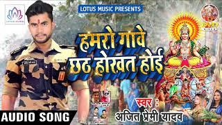 Ajeet Premi Yadav का सुपर हिट छठ गीत - Hamro Ghare Chhath Hokhat Hoi  || New Chhath Geet