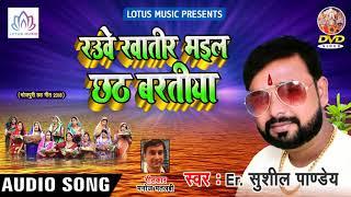 Sushil Pandey का सुपर हिट Chhath Geet - Raue Khatir Bhail Chhath Bartiya - New Bhojpuri Chhath Geet